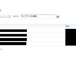 Amazon Kindleパーソナル・ドキュメント