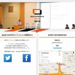PHPカンファレンス関西2014の準備