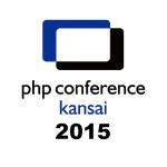 PHPカンファレンス関西2015の楽しみ方